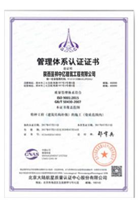管理体系认证证书荣誉